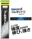 ヤマリア ゴムヨリトリ 2.5mm-20cm (メール便可) / セール対象商品 (4/26(金)12:59まで)