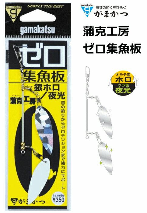 がまかつ 蒲克工房 ゼロ集魚板 #1 銀ホロ/夜光