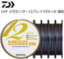 ダイワ UVF メガセンサー12ブレイドEX+Si 10号 1400m 連結 / PEライン (O01) (D01) 【送料無料】 (セール対象商品)