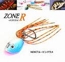 マルシン漁具 根魚・クロダイ用ラバージグ ZONE R+KURODAI 5g NEWブルーピンクラメ / SALE