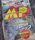 マルキュー チヌパワースペシャルMP 1箱 (10袋入り) (お取り寄せ商品) [表示金額+送料別途]