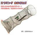 マルシン漁具 スプリング あなごカゴ 5段 / 仕掛け網 / SALE