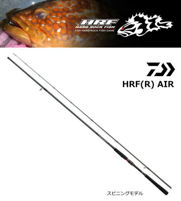 ダイワ HRF AIR 92H(スピニング) / ルアーロッド レビューありがとう プレゼントキャンペーン開催中。