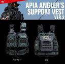 アピア アングラーズサポートベスト Ver.3 モスグレー / 救命具 (送料無料) / セール