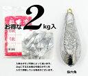 チドリ鉛 投六角オモリ 徳用 2kg入 13号 / セール対象商品 (12/17(月)12:59まで)