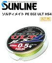 サンライン ソルティメイト PE EGI ULT HS4 (240m/0.7号)