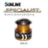 サンライン スペシャリストスプール SSM-25 ゴールド