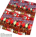 アライブ ブラクリ 2号 (4個入) / 根魚、穴魚狙いに最適! (メール便可) / セール対象商品 (7/31(火)12:59まで)
