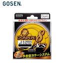 【メール便対応】 GOSEN (ゴーセン) GBN0830 ドンペペ8 ACS 300m 3号 PEライン