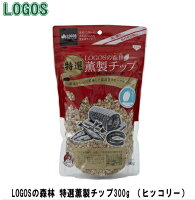 LOGOS 81066205(ロゴス) LOGOSの森林 特選薫製チップ300g (ヒッコリー)の画像