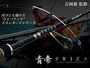 【送料無料】【ジャッカル】青帝 PRIZA セイテイプライザ STPC-230MH-ST