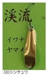 菅野さんのハンドメイドルアー【渓流スプーン】 菅スプーン 2.7g 00シンチュウ