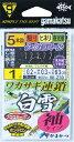 【がまかつ】 W-232 ワカサギ連鎖 白雪 袖タイプ 5本仕掛