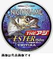 【ユニチカ】 ナイトゲーム THEアジ エステル 150m 0.25号