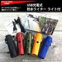 【新品】 USB充電式 防水防風プラズマライター フラッシュ...