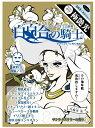 ラブラボ 新美肌一族 シートマスク 白百合の騎士 超潔白凝縮マスク 極艶光 美容液1本分入 (1枚)
