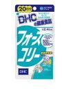 DHCの健康食品 フォースコリー 20日分 コレウスフォルス...