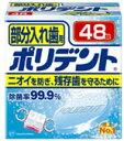アース製薬 グラクソスミスクライン 部分入れ歯用 ポリデント 【入れ歯洗浄剤】 (48錠) ツルハドラッグ