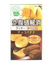 【ポイント7倍】 4/14AM9:59まで 空腹感解消クッキー ぐーぴたっ クッキー 【チョコバナナ】 (3本入)