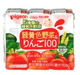 【特売セール】 ピジョン ベビー飲料 緑黄色野菜&りんご100 【5・6ヵ月頃から】 (125ml×3パック)