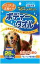 ハッピーペット ボディータオル 超微香 【小型犬用】 (25枚入)