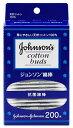 ジョンソンエンドジョンソン ジョンソン 綿棒 (200本入) 天然コットン100% ツルハドラッグ