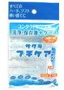 サクラ プチケア 【コンタクトレンズ用 洗浄・保存液+ケース】 (1回使いきりタイプ) ツルハドラッグ