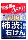 【◇】 柿渋エキス配合石鹸 デオタンニングソープ (100g...
