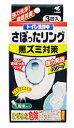 【特売セール】 小林製薬 トイレ洗浄中 さぼったリング黒ズミ対策 (3包入) ツルハドラッグ