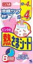 小林製薬 ピンクの熱さまシート 【こども用】(16枚入) ツルハドラッグ