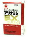 【第3類医薬品】[目の疲れ・肩こりに]タケダ アリナミンEX プラス(PLUS) (120錠) ツル