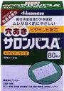 【第3類医薬品】久光製薬 穴あきサロンパスAe 80枚 ツルハドラッグ