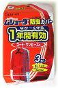 【特売セール】 エステー化学 ムシューダ 防虫カバー 1年有効 コート・ワンピース用 (3枚入) ツルハドラッグ