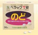 【第3類医薬品】第一三共ヘルスケア のどのはれ 口内炎に ペ...