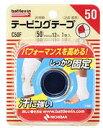 ニチバン バトルウィン 非伸縮 テーピングテープ C50F 【足首・膝用 非伸縮】 (50mm×12m 1巻入) ツルハドラッグ