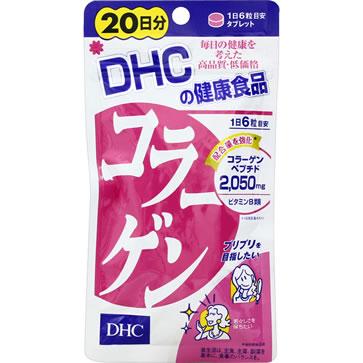 DHCの健康食品 コラーゲン 20日分