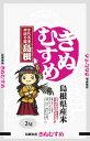 【平成30年度産米】 島根県産米 きぬむすめ (2kg) ツルハドラッグ ※軽減税率対象商品
