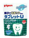 ピジョン 親子で乳歯ケア タブレットU 【ほんのりヨーグルト味】 (60粒入) ツルハドラッグ