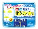 【特売セール】 コーセー クリアターン エッセンスマスク ビタミンC (30枚入) 薬用 美容液 シートマスク 【医薬部外品】 ツルハドラッグ