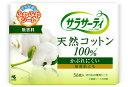 小林製薬 サラサーティ コットン100 無香料 (56個) おりものシート ツルハドラッグ