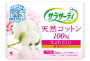 小林製薬 サラサーティ コットン100 ナチュラルコットンの香り (56個) おりものシート ツルハドラッグ