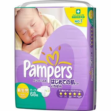 パンパースはじめての肌への ... : パンパース キャンペーン : すべての講義