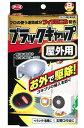 アース製薬 ブラックキャップ 屋外用 ゴキブリ誘引殺虫剤 (8個入)