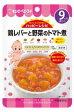 キューピー ベビーフード HA-5 ハッピーレシピ 鶏レバーと野菜のトマト煮 おかず レトルトパウチタイプ (80g) アレルギー特定原材料7品目不使用 9ヶ月頃から ツルハドラッグ