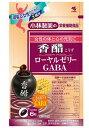 小林製薬 小林製薬の栄養補助食品 香醋 ローヤルゼリー GABA 約30日分 (180粒) ツルハドラッグ