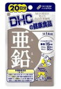 DHCの健康食品 亜鉛 20日分 栄養機能食品 (20粒) ツルハドラッグ