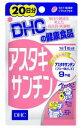 DHCの健康食品 アスタキサンチン 20日分 (20粒)