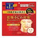 コーセー クリアターン 肌ふっくら マスク シートマスク (50枚入)