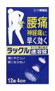 日本臓器製薬 ラックル 速溶錠 (12錠)
