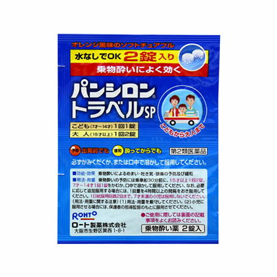 【第2類医薬品】ロート製薬 パンシロントラベルSP (2錠) ツルハドラッグ